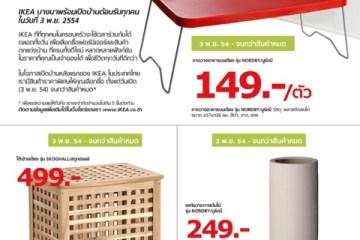 App IKEA catalogue บน iPad 14 - IKEA (อิเกีย)