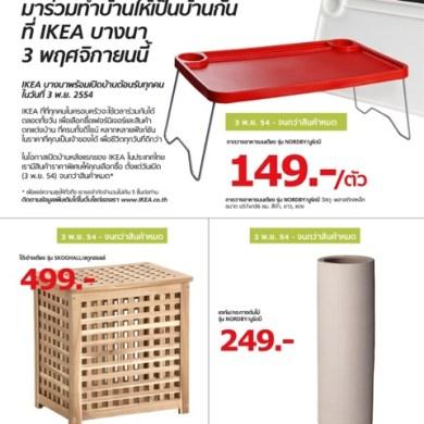 App IKEA catalogue บน iPad 15 - IKEA (อิเกีย)