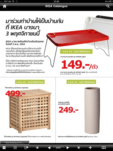 25541210 181524 App IKEA catalogue บน iPad