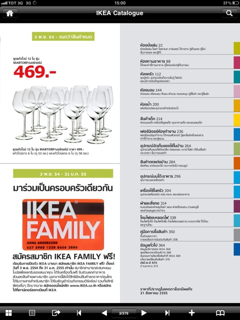 25541210 181612 App IKEA catalogue บน iPad