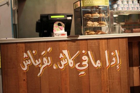 6277091429 5df2a55a42 z 580x386 Zaroob Restaurant
