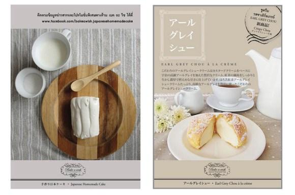B1 580x385 Bake a wish Japanese Homemade Cake เบเกอรี่รสชาติเบาๆนุ่มๆสไตล์ญี่ปุ่น