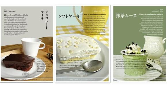 Bake a wish Japanese Homemade Cake เบเกอรี่รสชาติเบาๆนุ่มๆสไตล์ญี่ปุ่น  19 - Homemade Cake