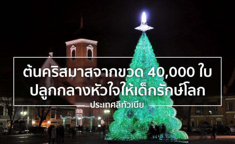 ประเทศลิทัวเนียทำต้นคริสต์มาสจากขวดพลาสติก 40,000 ใบ สะท้อนคุณค่ารักษาสิ่งแวดล้อม 13 - christmas