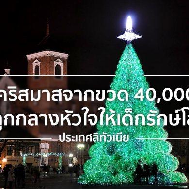 ประเทศลิทัวเนียทำต้นคริสต์มาสจากขวดพลาสติก 40,000 ใบ สะท้อนคุณค่ารักษาสิ่งแวดล้อม 20 - christmas