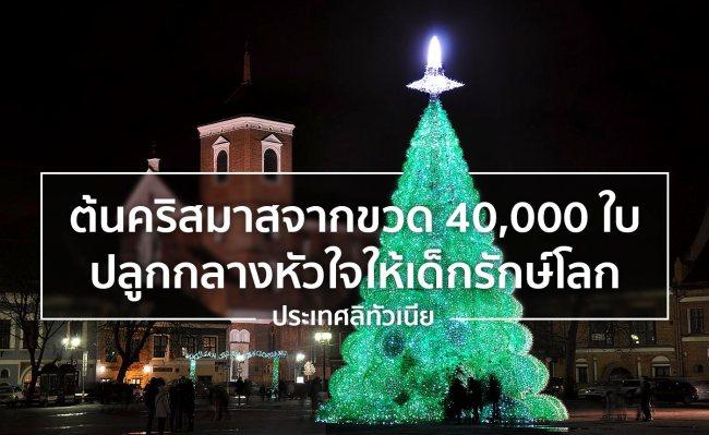 icover christmastreebottle3 650x399 Christmas Trees ความหมายของต้นคริสมาสต์ พร้อมชมต้นคริสมาสต์ที่ออกแบบจากศิลปิน