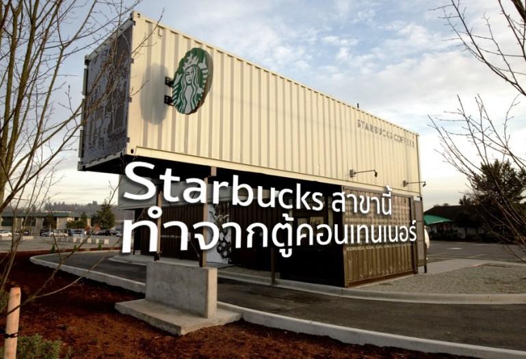 Starbucks สาขานี้ทำจากตู้คอนเทนเนอร์ 13 - Architecture