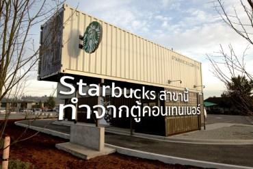 Starbucks สาขานี้ทำจากตู้คอนเทนเนอร์ 28 - ร้านกาแฟ