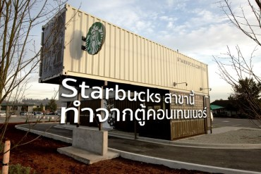 Starbucks สาขานี้ทำจากตู้คอนเทนเนอร์ 20 - container