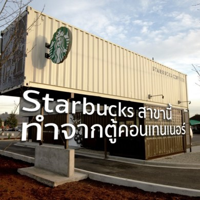 Starbucks สาขานี้ทำจากตู้คอนเทนเนอร์ 24 - Architecture