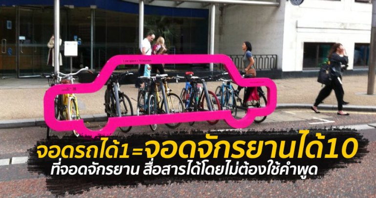 """ที่จอดจักรยานสร้างแคปเปญฉลาดๆ """"เชื่อหรือไม่? ที่จอดรถ 1 คัน จอดจักรยานได้ถึง 10 คัน"""" 13 - go green"""