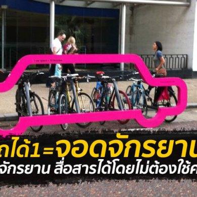 """ที่จอดจักรยานสร้างแคปเปญฉลาดๆ """"เชื่อหรือไม่? ที่จอดรถ 1 คัน จอดจักรยานได้ถึง 10 คัน"""" 14 - go green"""