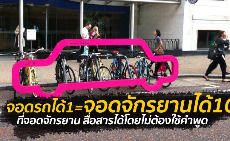 """ที่จอดจักรยานสร้างแคปเปญฉลาดๆ """"เชื่อหรือไม่? ที่จอดรถ 1 คัน จอดจักรยานได้ถึง 10 คัน"""" 17 - จักรยาน"""