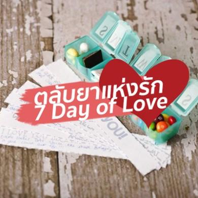 ตลับยาบอกความในใจ 7 days of LOVE 18 - Valentine