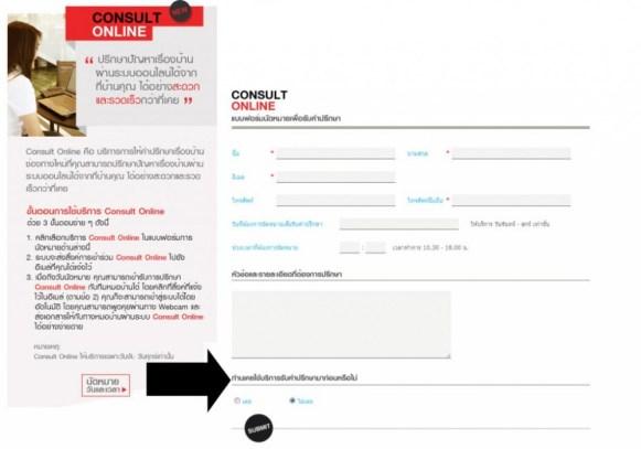 """บริการใหม่จาก SCG Experience.. """"Consult Online"""" 17 - consult online"""