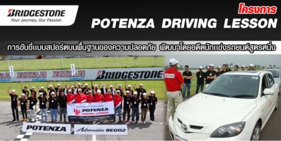 """4 25 2012 8 01 35 PM 550x276 """"POTENZA DRIVING LESSON"""" การขับขี่แบบสปอร์ตบนพื้นฐานของความปลอดภัย  พัฒนาโดยอดีตนักแข่งรถยนต์สูตรหนึ่ง"""