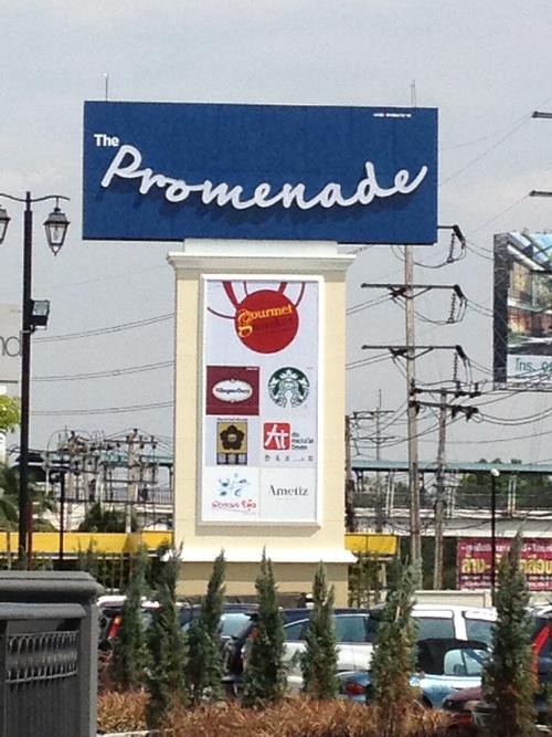%name The Promenade..ไลฟสไตล์มอลล์สุดหรู ย่านรามอินทรา