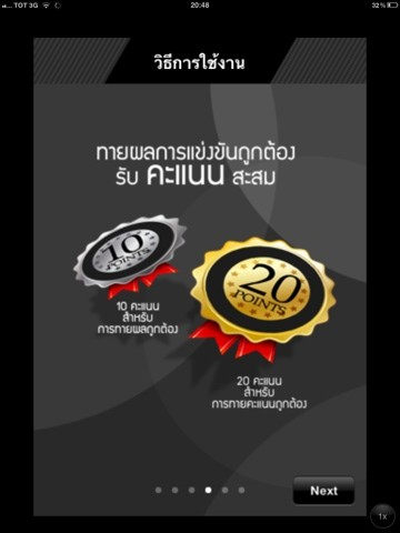 25550608 205824 e1339164506585 App สนุกๆไว้ทายผลบอลยูโรกับเพื่อนๆผ่านสมาร์ทโฟน และ facebook