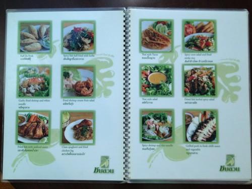 IMG 2457 resize Copy e1342497195464 ชมสวน... อร่อยครบเครื่อง สไตล์ครัวบ้าน ของพี่ปุ๊ อัญชลี