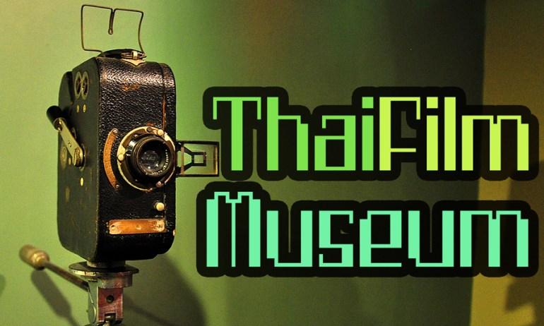 """ชมของเก่า เล่าเรื่องหนัง ที่ """"พิพิธภัณฑ์ภาพยนตร์"""" Thai Film Museum  13 - Thai Film Museum"""