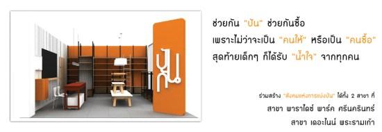 Art work web rev 041 550x190 ร้านปันกัน Pankan Society จุดประกายสังคม แห่งการแบ่งปัน