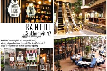 Rain HIill สุขุมวิท 47 Community mall ใจกลางเมือง 30 - SHOPPING
