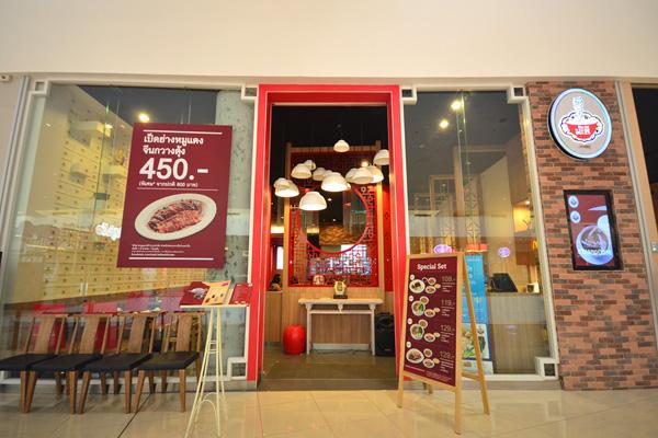 DSC 5557 มะลิ..ร้านอาหารจีนร่วมสมัย ที่ เมก้า บางนา