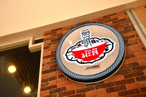มะลิ..ร้านอาหารจีนร่วมสมัย ที่ เมก้า บางนา 15 - Megabangna (เมกาบางนา)