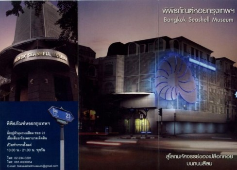 20120312170557a1By 488x350 Bangkok Seashall Museum สู่โลกมหัศจรรย์ของเปลือกหอย ณ ถนนสีลม