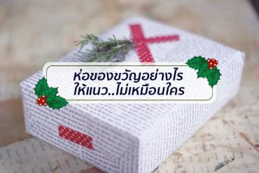 ไอเดียห่อของขวัญปีใหม่ หาวัสดุง่าย ใกล้ ๆ มือ 31 - Gift