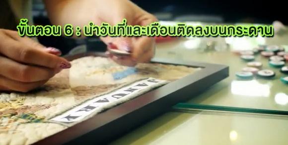 1 14 2013 12 43 02 PM resize DIY ทำปฏิทินจากของไม่ใช้แล้ว