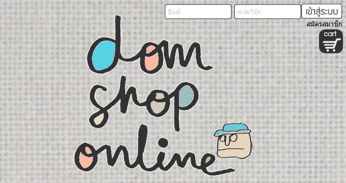 11 Dom Shopของโน้ต อุดม แต้พานิช จากเชียงใหม่สู่เมืองกรุง