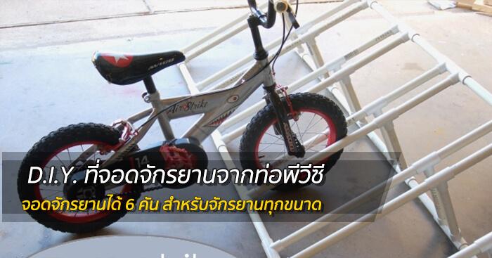 D.I.Y. ที่จอดจักรยานจากท่อพีวีซี 13 - DIY