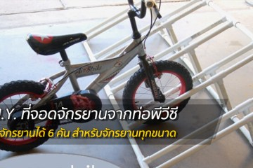 D.I.Y. ที่จอดจักรยานจากท่อพีวีซี 30 - DIY