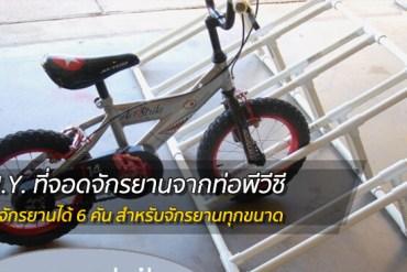 D.I.Y. ที่จอดจักรยานจากท่อพีวีซี 23 - DIY