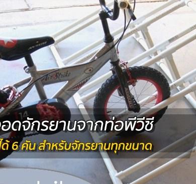 D.I.Y. ที่จอดจักรยานจากท่อพีวีซี 17 - DIY