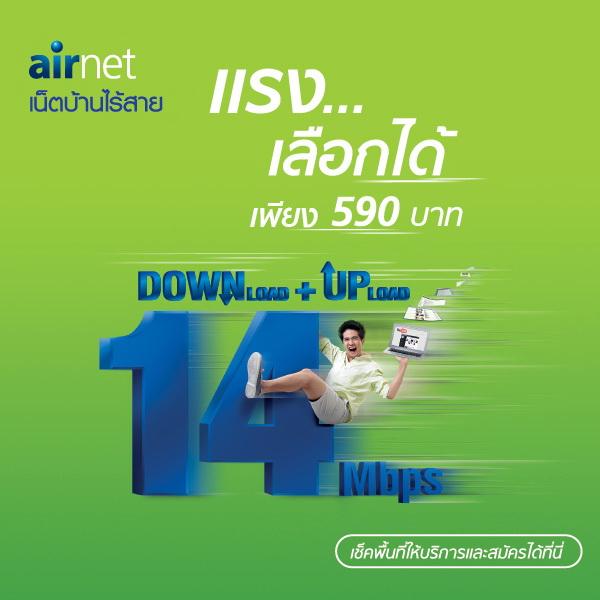 airnet 600x600 AIS Airnet ติดเน็ตบ้านไร้สาย ความเร็วสูง ไม่ต้องมีเบอร์บ้าน ตอบโจทย์ไลฟ์สไตล์คนยุคนี้