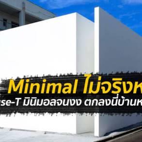 Minimal ไม่จริงหลบไป House-T บ้านจากญี่ปุ่น มินิมอลจนงง ตกลงนี่บ้านหรือกล่อง!?! 17 - Architecture