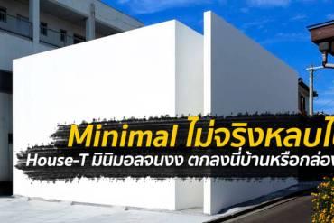 Minimal ไม่จริงหลบไป House-T บ้านจากญี่ปุ่น มินิมอลจนงง ตกลงนี่บ้านหรือกล่อง!?! 27 - Japan