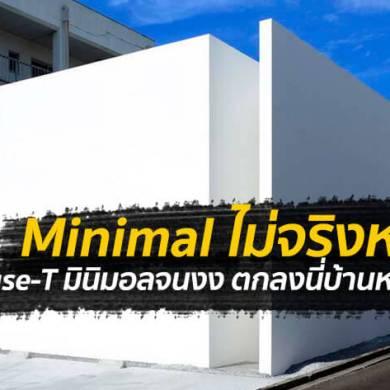 Minimal ไม่จริงหลบไป House-T บ้านจากญี่ปุ่น มินิมอลจนงง ตกลงนี่บ้านหรือกล่อง!?! 16 - Architecture