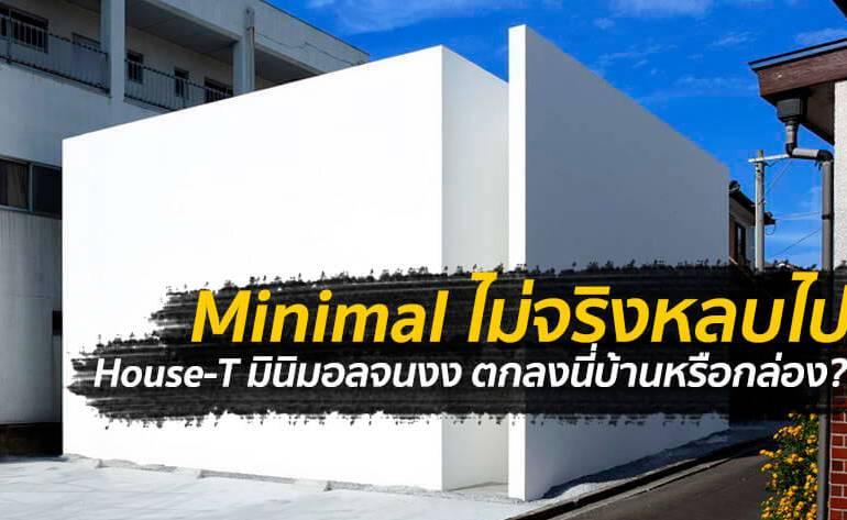 Minimal ไม่จริงหลบไป House-T บ้านจากญี่ปุ่น มินิมอลจนงง ตกลงนี่บ้านหรือกล่อง!?! 28 - Architecture