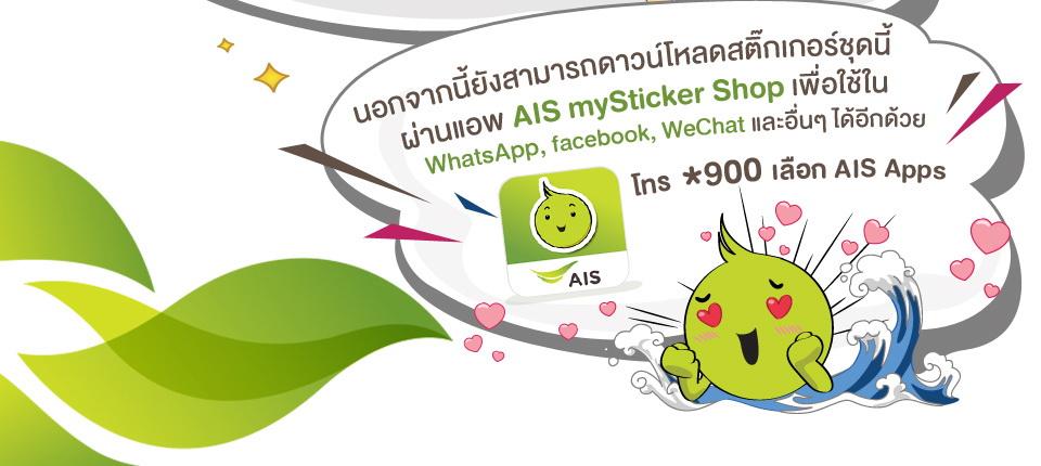 AIS-LINE-Poster_02 (1)