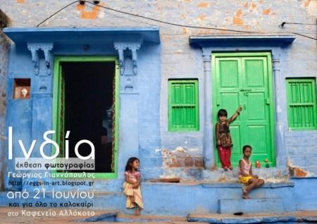 20120320 Jodhpur India 41 poster 2000px 450x318 Bule City เมืองสีฟ้ากลางทะเลทราย ในประเทศอินเดีย