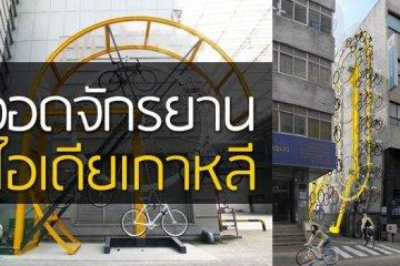 ที่จอดจักรยานใช้พื้นที่นิดเดียวตามซอกตึก โดยสถาปนิกชาวเกาหลีใต้ Manifesto Architecture 6 - Architecture