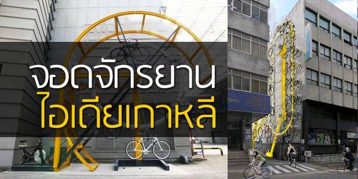 ที่จอดจักรยานใช้พื้นที่นิดเดียวตามซอกตึก โดยสถาปนิกชาวเกาหลีใต้ Manifesto Architecture 16 - Architecture