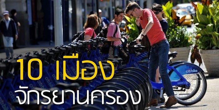 10 เมืองที่จักรยานเป็นจ้าวครองถนน 13 -