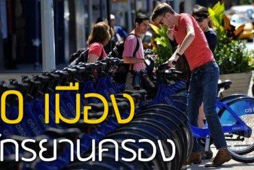 10 เมืองที่จักรยานเป็นจ้าวครองถนน 20 - GREENERY