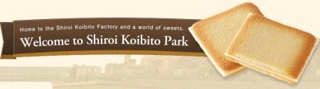 main01 450x126 Shiroi Koibito Park พิพิธภัณฑ์และโรงงานช็อกโกแลตชิโรอิ โคอิบิโตะ Shiroi Koibito