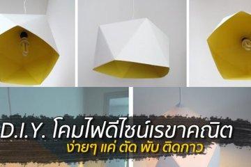 D.I.Y. Geo Lampshade โคมไฟเรขาคณิต ง่ายๆแค่ ตัด! พับ! ติดกาว! 19 - DIY