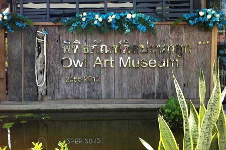 owlmuseum 1 พิพิธภัณฑ์ศิลปะนกฮูก Owl Art Museum